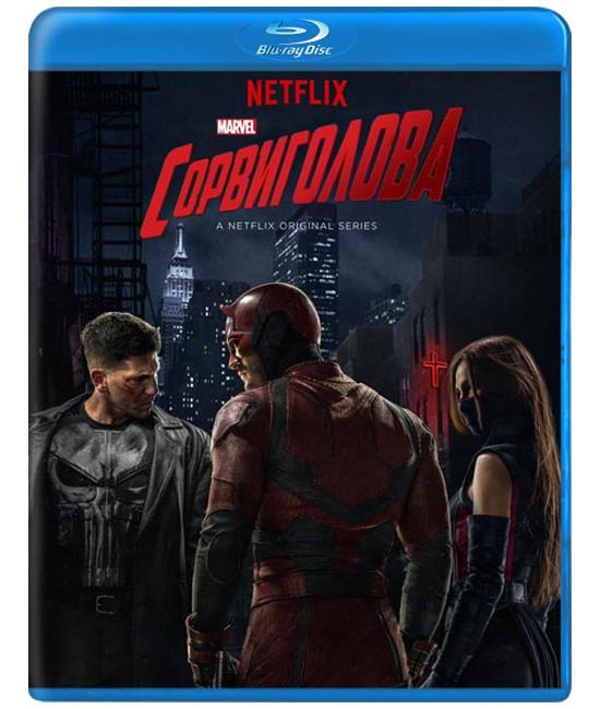 Сорвиголова (1-3 сезон) [3 Blu-ray]
