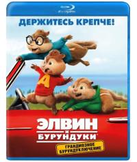 Элвин и бурундуки: Грандиозное бурундуключение [Blu-ray]