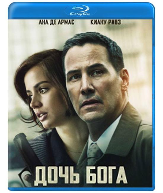Дочь Бога [Blu-ray]