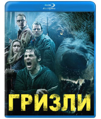 Гризли [Blu-ray]