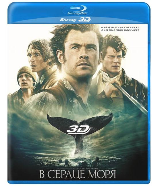 В сердце моря [3D/2D Blu-ray]