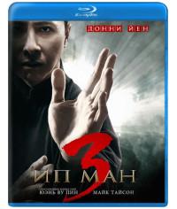 Ип Ман 3D [Blu-ray]