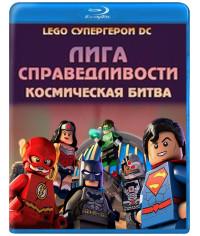 LEGO Супергерои DC: Лига Справедливости – Космическая битва [Blu-ray]