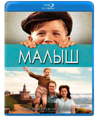 Малыш [Blu-ray]