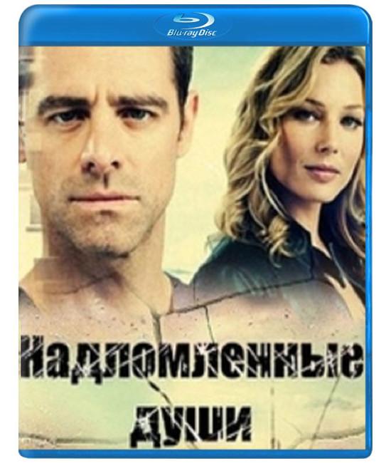 Надломленные души (1-2 сезон) [Blu-ray]