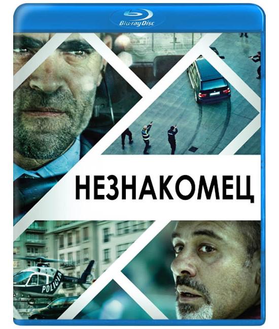 Незнакомец (Возмездие) [Blu-ray]