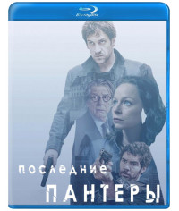 Последние пантеры (1 сезон) [Blu-ray]