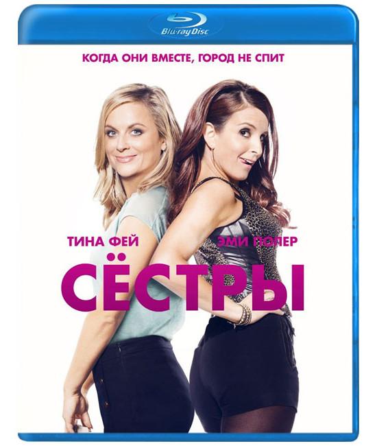 Сестры [Blu-ray]