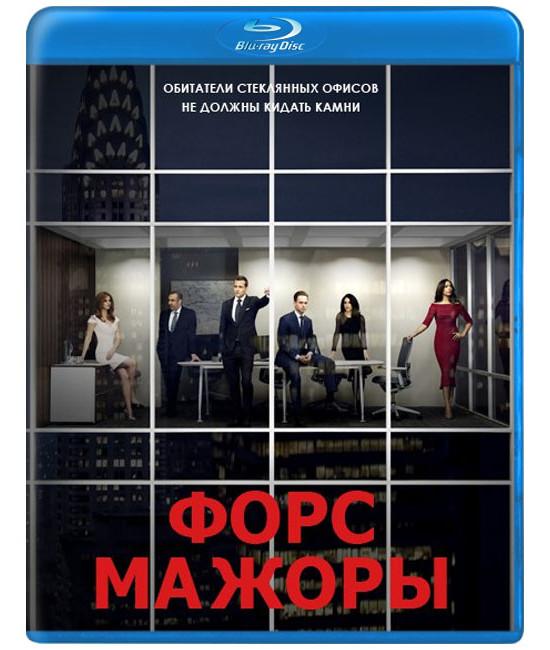 Форс-мажоры (Костюмы в Законе) (1-8 сезоны) [8 Blu-ray]