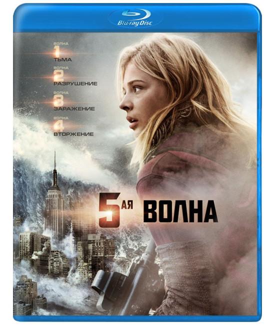5-я волна [Blu-ray]