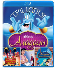 Аладдин (Трилогия) [2 Blu-ray]