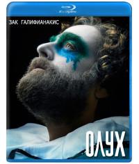 Баскетс (Олух) (1-2 сезон) [2 Blu-ray]