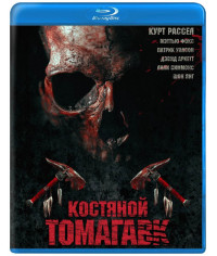 Костяной томагавк [Blu-ray]
