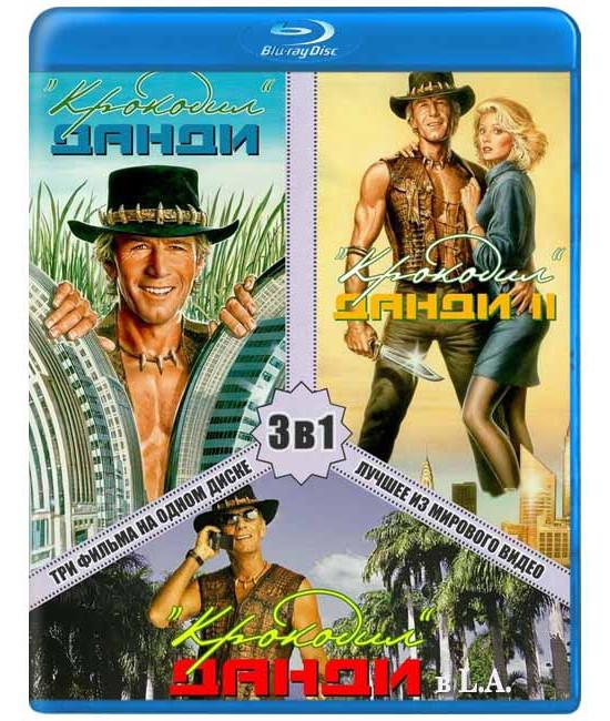 Крокодил Данди: Трилогия [3 Blu-ray]