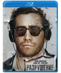 Разрушение [Blu-ray]