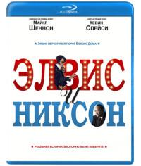 Элвис и Никсон [Blu-ray]