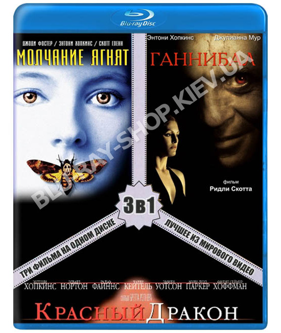 Ганнибал Лектер: Трилогия [3 Blu-ray]