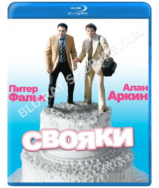 Свояки [Blu-ray]