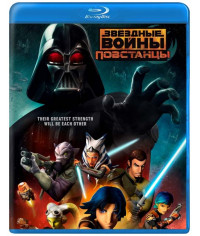 Звездные войны: Повстанцы (1-2 сезон) [Blu-ray]