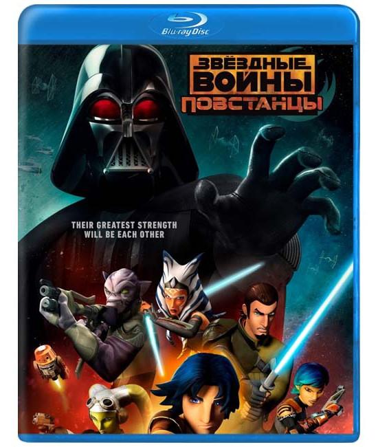 Звездные войны: Повстанцы (1-4 сезон) [4 Blu-ray]