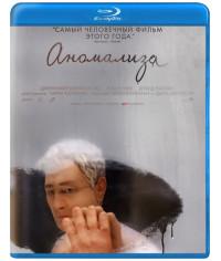 Аномализа [Blu-ray]