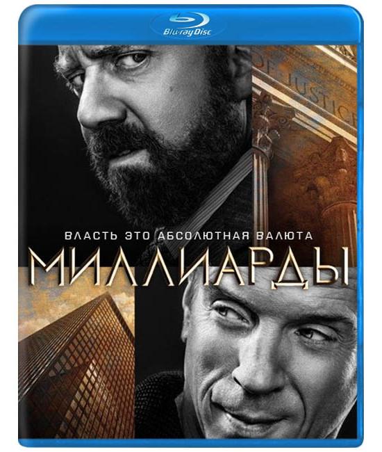 Миллиарды (1-4 сезон) [4 Blu-ray]