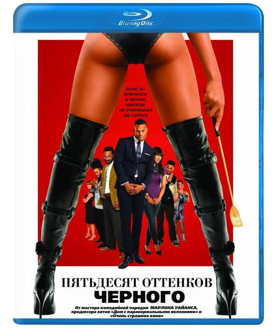 Пятьдесят оттенков черного [Blu-ray]