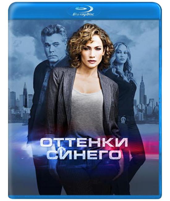 Оттенки синего (1-3 сезон) [3 Blu-ray]