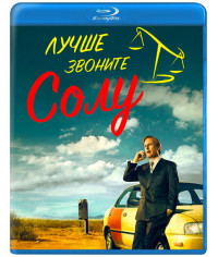 Лучше звоните Солу (1-3 сезон) [3 Blu-ray]