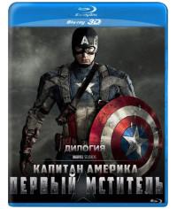 Первый мститель: Дилогия [3D/2D Blu-ray] {2 Disc Edition}