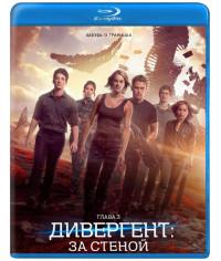 Дивергент, глава 3: За стеной [Blu-ray]