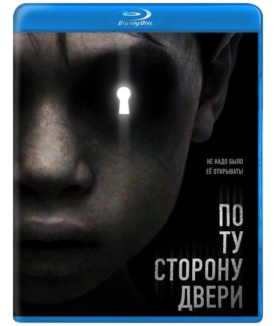 По ту сторону двери [Blu-ray]