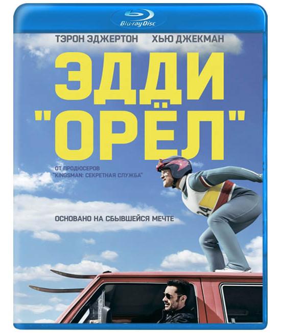Эдди «Орел» [Blu-ray]