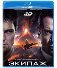 Экипаж [3D/2D Blu-ray]