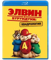 Элвин и бурундуки: Квадрология [4 Blu-ray]
