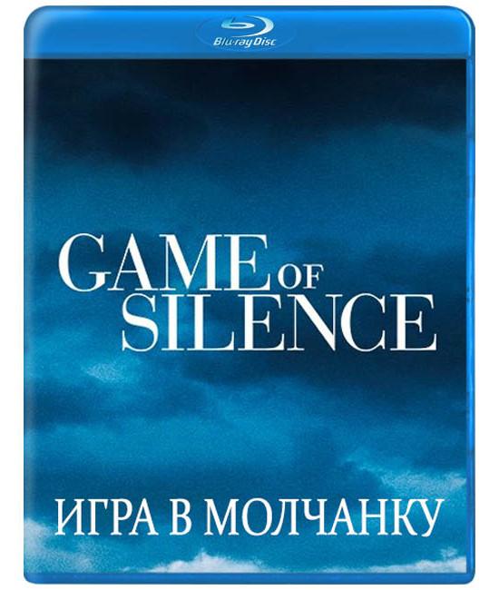 Игра в молчанку (1 сезон) [Blu-ray]