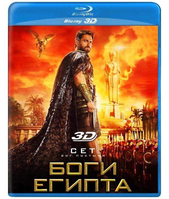 Боги Египта [3D/2D Blu-ray]