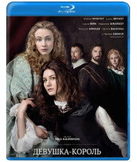 Девушка-король / Дева на троне [Blu-ray]