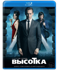 Высотка [Blu-ray]
