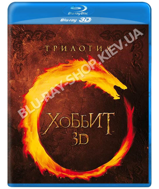 Хоббит: Трилогия [3D/2D Blu-ray] {3 Disc Edition}