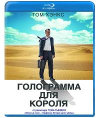 Голограмма для короля [Blu-ray]