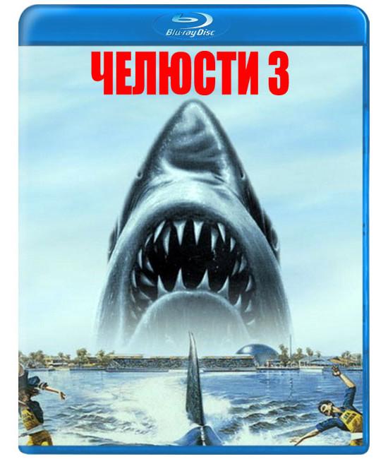 Челюсти 3 [Blu-ray]