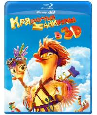 Крякнутые каникулы [3D/2D Blu-ray]