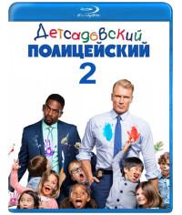 Детсадовский полицейский 2 [Blu-ray]