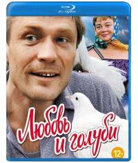 Любовь и голуби [Blu-ray]
