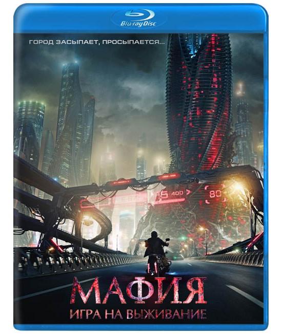 Мафия: Игра на выживание [Blu-Ray]