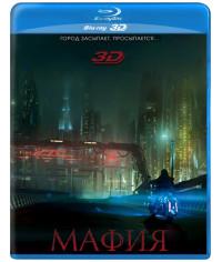 Мафия: Игра на выживание [3D/2D Blu-ray]