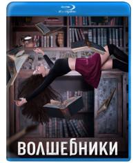 Волшебники (1-3 сезон) [3 Blu-ray]