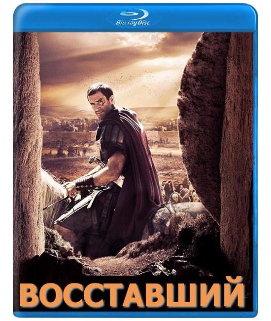 Воскресение Христа (Восставший) [Blu-ray]