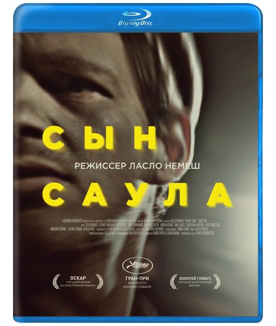Сын Саула [Blu-ray]